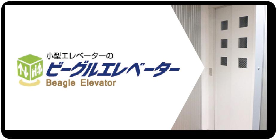 ビーグルエレベーター