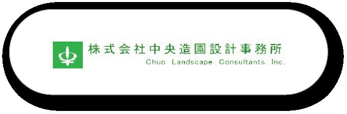 株式会社中央造園設計事務所