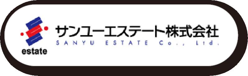 サンユーエステート株式会社