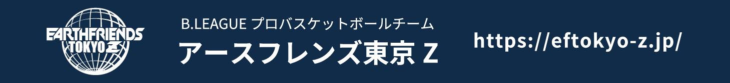 B.LEAGUE プロバスケットボールチーム/アースフレンズ東京Z
